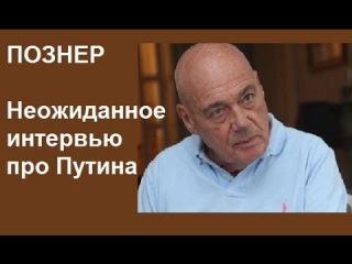 Познер - неожиданное интервью про Путина