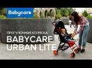 Babycare Urban Lite