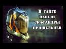 Охотник нашел в тайге скафандры пришельцев. Базы НЛО в России для спасения Земли