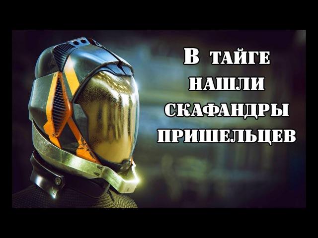 Охотник нашел в тайге скафандры пришельцев Базы НЛО в России для спасения Земли
