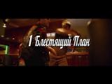 Официальный трейлер Удача Логана (в кино с 7 сентября 2017)