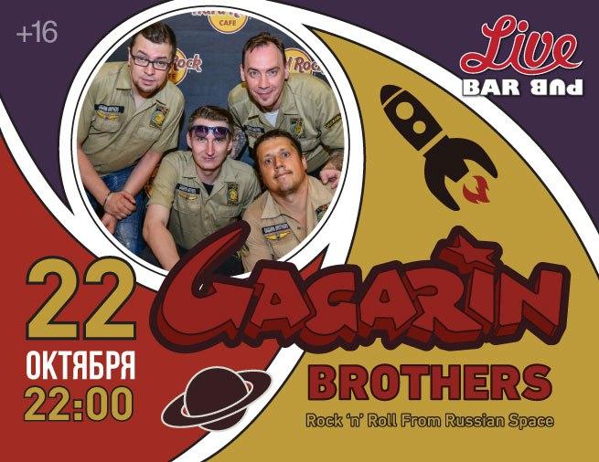 22.10 Gagarin Brothers в Live Bar!