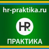 HR-ПРАКТИКА и HR-БЛОГ HR-ПРАКТИКА