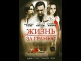 """Фильм """"Жизнь за гранью"""" (2009)"""
