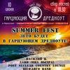 Summer Fest в Гарцующем дредноуте!