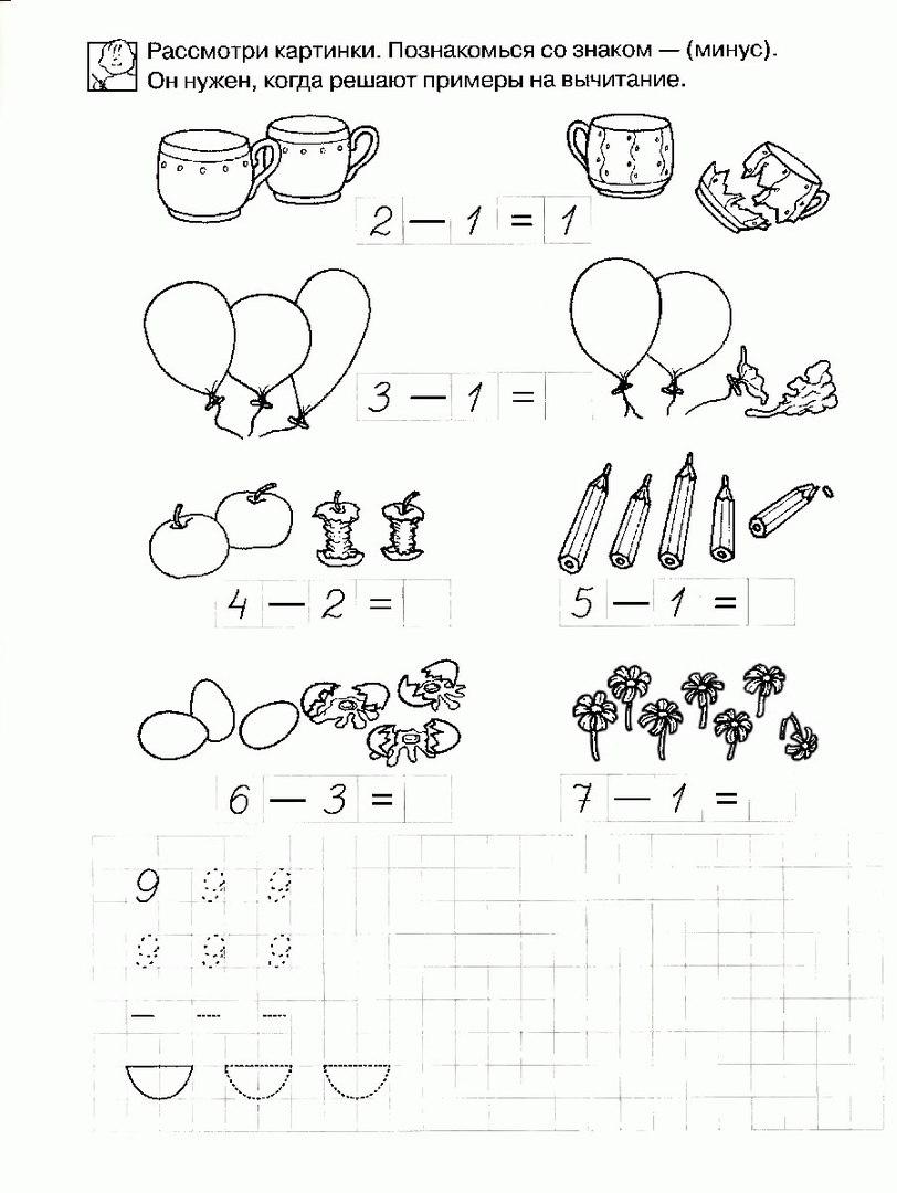 Примеры в картинках для дошкольников по математике распечатать