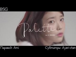 IU - Palette (feat. G-DRAGON)(рус караоке от BSG)(rus karaoke from BSG)