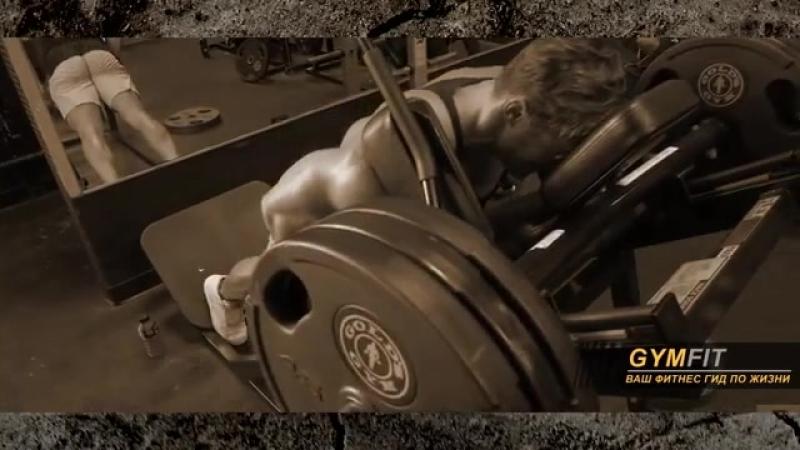 Калум Вон Могер. Мотивация (Calum Von Moger Motivation) _ Канал GymFit INFO