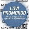 LoviPromokod - все промокоды на одном сайте