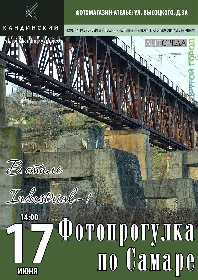 Афиша Самара 17/06 - Фотопрогулка в стиле Industrial (1)