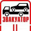 Эвакуатор в Севастополе +7(978)098-09-01