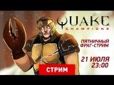 Quake Champions. Пятничный фраг-стрим