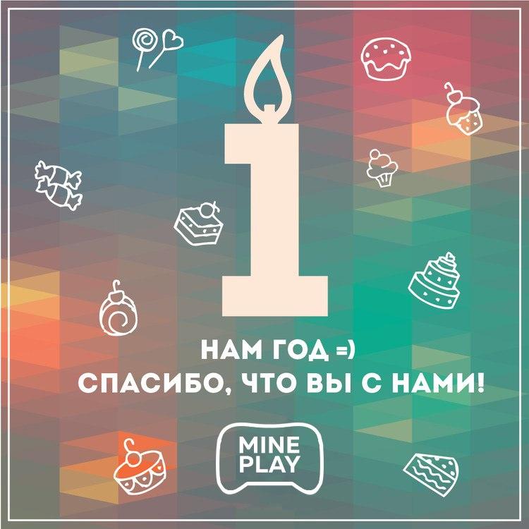 Mine-Play.Ru — Нам год! Спасибо что вы с нами!