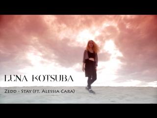 Choreo by LENA KOTSUBA | Zedd - Stay (ft. Alessia Cara) | Jazz-funk
