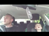 Отец и сын поют песню Фрэнка Синатры в машине