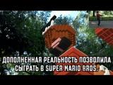 Дополненная реальность позволила сыграть в Super Mario Bros.