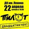 Впервые ПИЛОТ в Коврове 22 апреля ДК Ленина