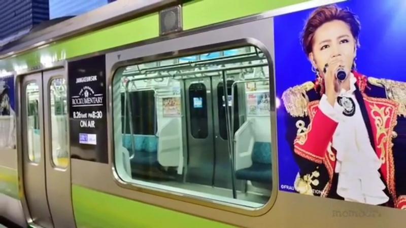Jang Keun Suk train FanMV