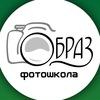 """ФОТОШКОЛА  """"ОБРАЗ""""  СЕВЕРОДВИНСК"""