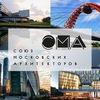 Союз московских архитекторов (СМА)
