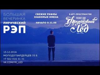 Приглашение на вечеринку Лирического Рэпа Фруктовый Лед 15.12.2016 #угли74