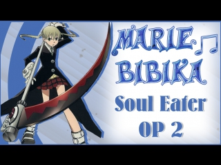 Soul eater OP 2 [Black Paper Moon] (Marie Bibika Russian TV-Version)