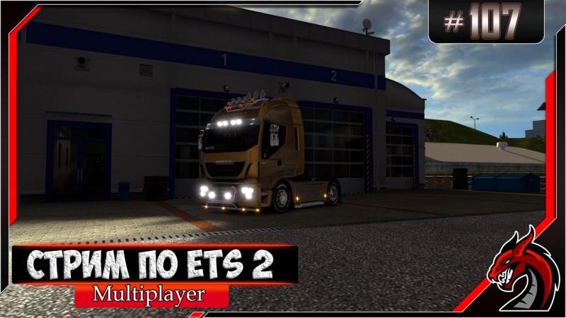 Стрим по Euro Truck Simulator 2 ● Катаем в Multiplayer ● играю на Руле Logitech Driving Force GT
