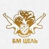 БМ Цель | Бизнес молодость