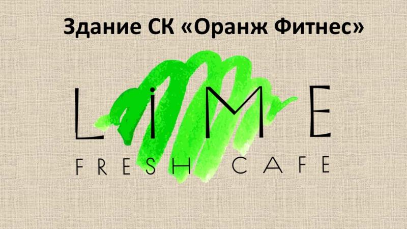 5 октября - открытие нового фреш кафе