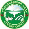 """Станция юных натуралистов """"Патриарший сад"""""""
