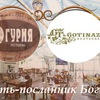 Gotinaza Gruzinsky-Dom