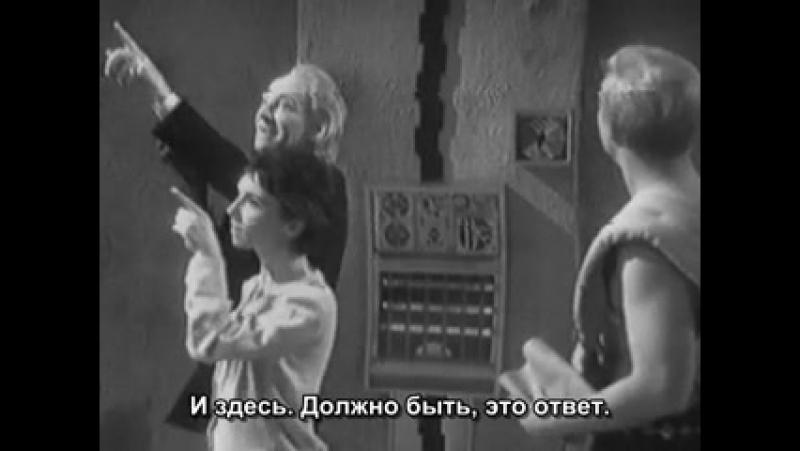 Доктор Кто Классический 1 сезон 2 серия 6 эпизод Испытание Русские субтитры