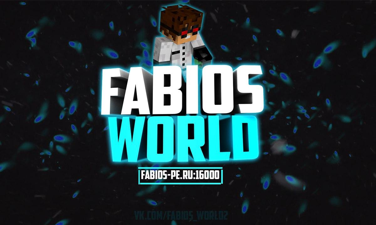 Сервер Fabios World