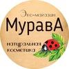 Эко-магазин МуравА. Натур.косметика, Иван-чай