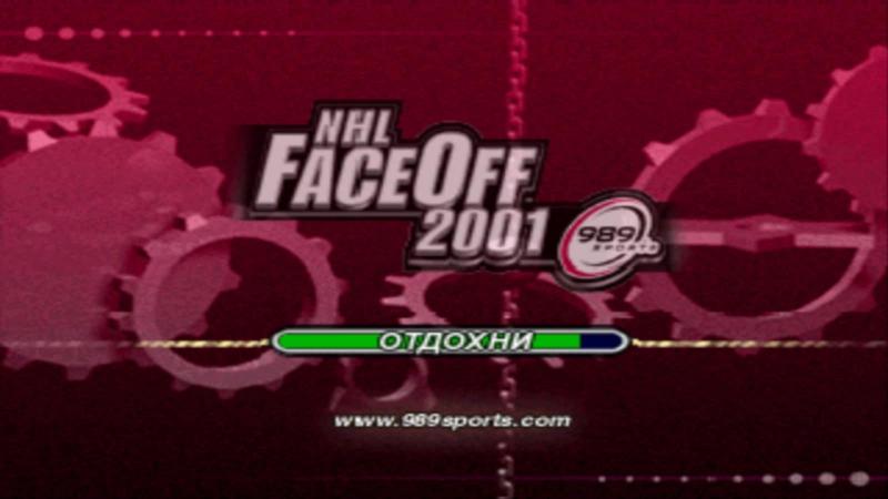 NHL 2001 FaceOff. Турнир сборных. Россия - США. Игра 2 (Тренеровка)