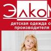 Детская одежда для садика и школы Элком