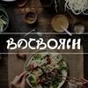 """Lounge Bar """"Восвояси"""" Ставрополь"""