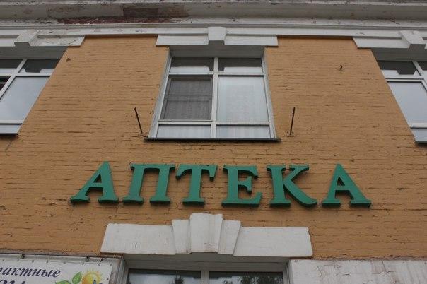 Бизнес под крестомКрупнейшую аптечную сеть Новосибирска отказались вы