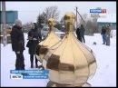 ГТРК СЛАВИЯ Освящение куполов церкви в д Волынь 20 12 16