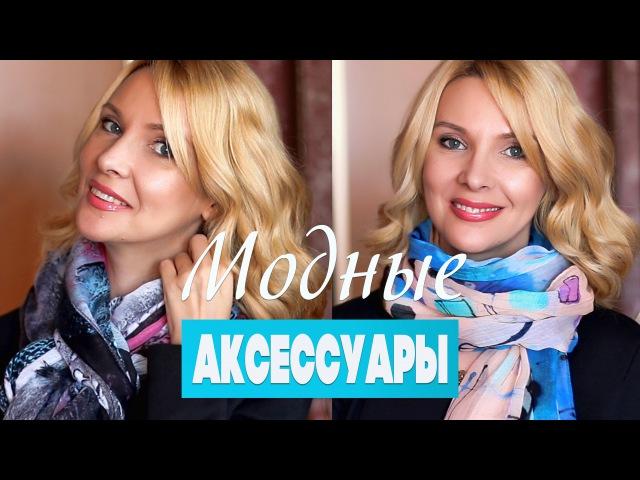 Как завязать шарф или палантин♥АКСЕССУАРЫ♥Татьяна Рева