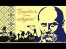 ТАРАС ШЕВЧЕНКО - путь украинского писателя