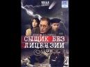 Сыщик без лицензии (2003) Все Серии детектив