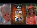 Детективы Агаты Кристи: Карибская тайна. Мисс Марпл на курорте ищет женоубийцу, ...