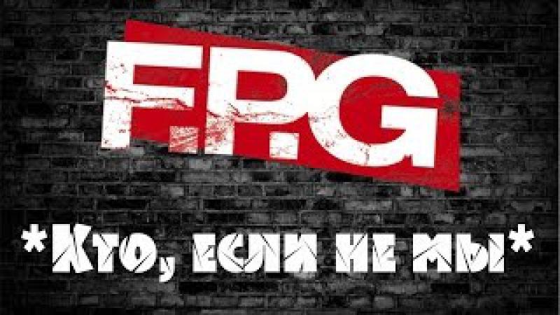 FPG - Кто, если не мы