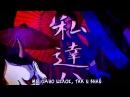 【Miku・GUMI】My Seventh Celebration【Rus Sub by Excel】