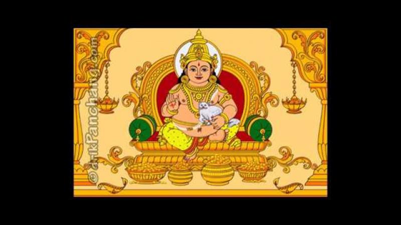 Мантра Куберы, Бога богатства и сокровищ.Дарует внезапное богатство, удачу и про...
