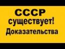 СССР РЕАЛЬНО существует Доказательства РФ колония СССР наша Родина