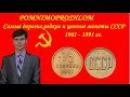 Самые дорогие,редкие и ценные монеты СССР 1961-1991 на 2016 год