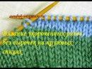 Как вязать укороченные ряды на круговых спицах незаметно How to knit short rows in the round