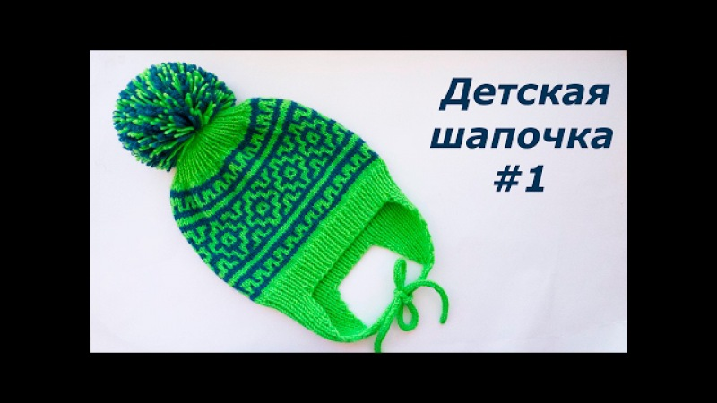 Детская шапочка с ушками часть 1. Вяжем ушки и ободок шапки..